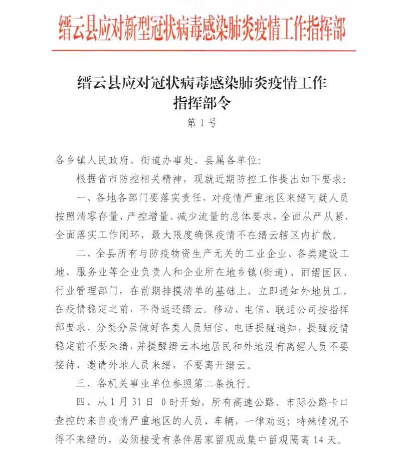 縉云縣應對冠狀病毒感染肺炎疫情工作指揮部令(第1號)