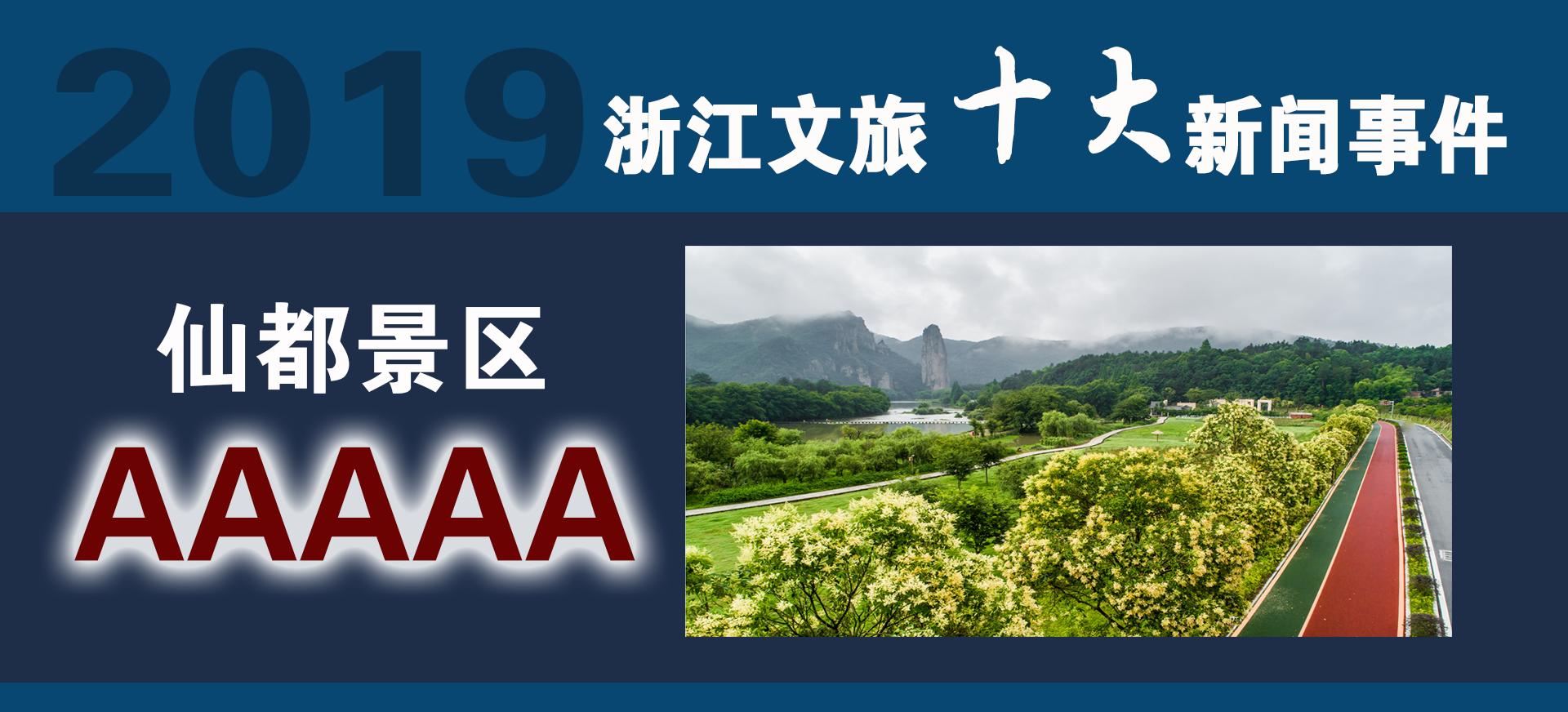 """""""仙都晋级国家5A""""入选浙江2019年文旅十大新闻事件"""