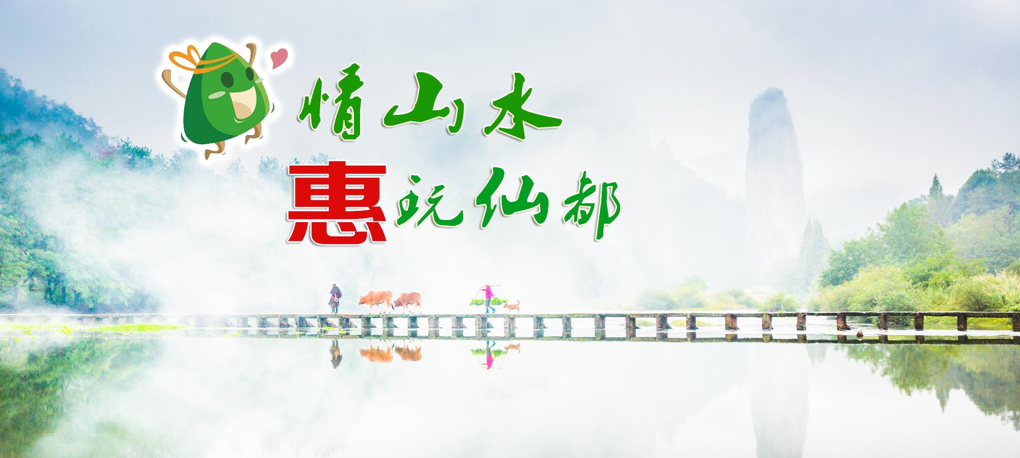 """""""粽""""情山水 """"惠""""玩仙都"""