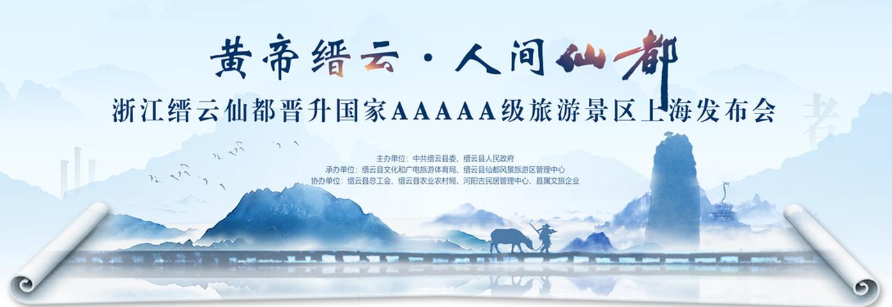 2020年缙云仙都晋升国家AAAAA级旅游景区发布会直播