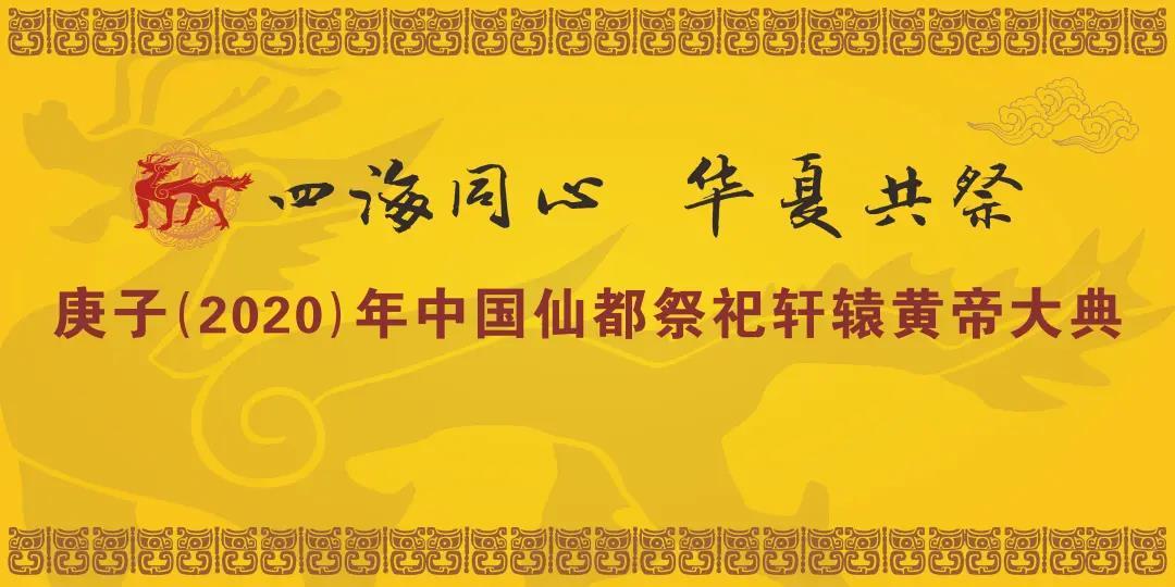 庚子(2020)年中国仙都祭祀轩辕黄帝大典活动预告