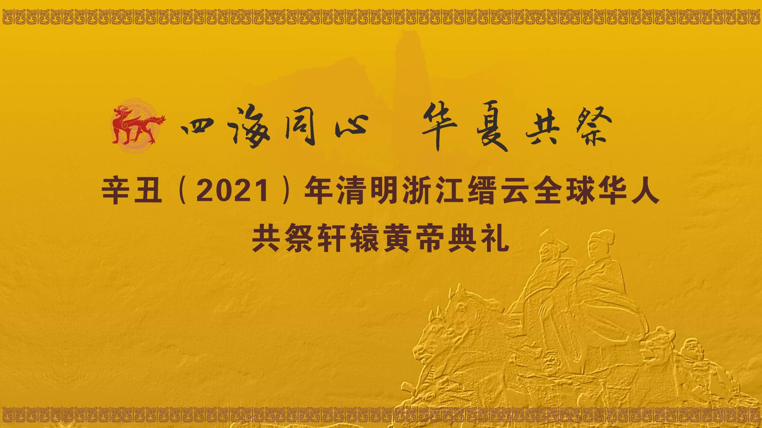 辛丑(2021)年清明浙江缙云全球华人共祭轩辕黄帝典礼活动预告