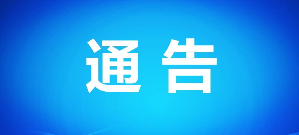关于清明全球华人共祭轩辕黄帝典礼活动管理的通告