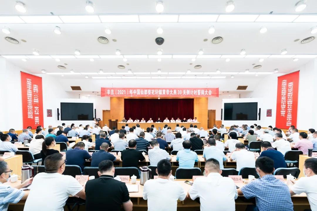 辛丑(2021)年中国仙都祭祀轩辕黄帝大典30天倒计时誓师大会召开