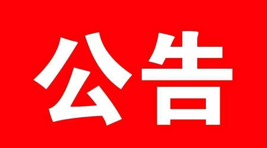 2021年缙云县民俗文化展示中心(缙云烧饼总部)经营权项目(第二次)招租公告